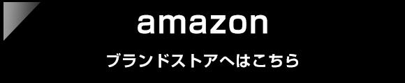 Amazon ブランドストアへこちら