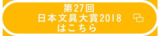 第27回日本文具大賞2018はこちら