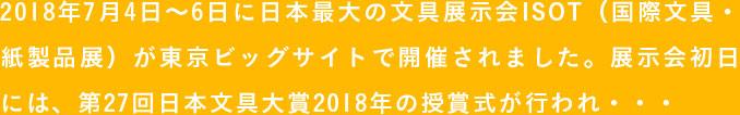 2018年7月4日〜6日に日本最大の文具展示会ISOT(国際文具・紙製品展)が東京ビッグサイトで開催されました。展示会初日には、第27回日本文具大賞2018年の授賞式が行われ・・・