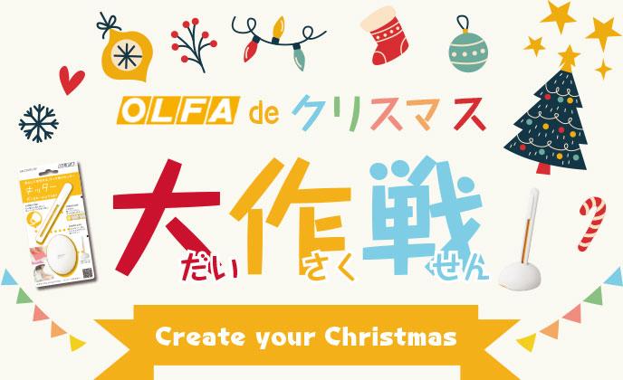OLFA de クリスマス大作戦 Create your Cristmas
