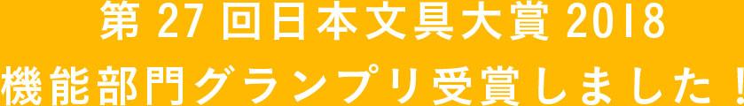 第27回日本文具大賞2018 機能部門グランプリ受賞しました!