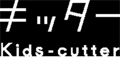 キッター Kids-cutter