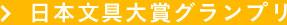 日本文具大賞グランプリ