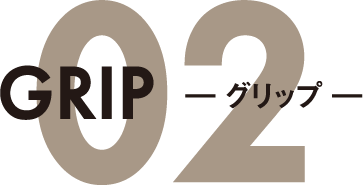 02.GRIP -グリップ-