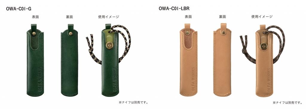 【OLFA WORKS】替刃式ブッシュクラフトナイフ BK1専用のレザーケース『BK レザーケース』を発売します。
